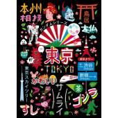 Linge de maison - Torchon à vaisselle TOKYO / Noir et multicolore